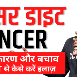Dr-Biswaroop-Roy-Cancer-Diet-Dr-BRC-DIP-Diet