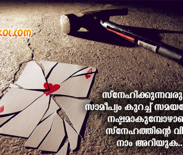 Love Couple Images With Quotes In Malayalam Powermall