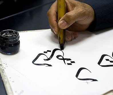 Arabic Calligraphy by Mark via flickr