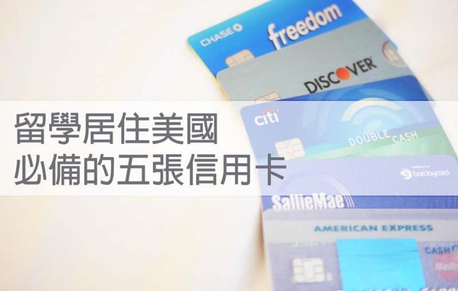 留學居住美國必備的五張信用卡