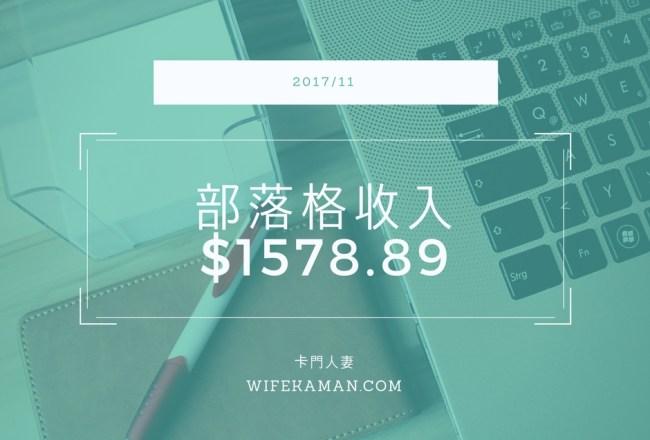 2017.11 blog income