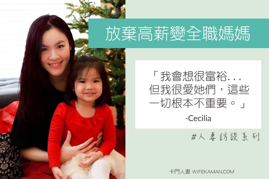 人妻訪談-Cecilia