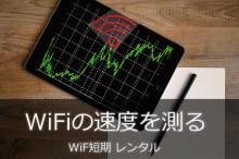 WiFiレンタルで速度実測値を測ろう