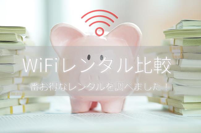 WiFiルーターのレンタル比較