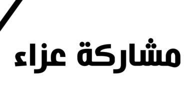 Photo of مشاركة عزاء للأستاذة الصحفية هديل غبون بوفاة والدها