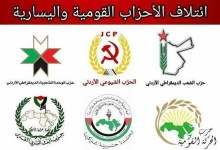 Photo of تصريح صحفي صادر عن ائتلاف الاحزاب القومية واليسارية