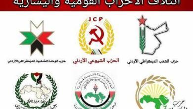 Photo of تصريح سياسي صادر عن ائتلاف الأحزاب القومية واليسارية