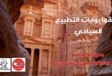 Photo of وقفة أمام وزارة السياحة رفضاً للتطبيع السياحي
