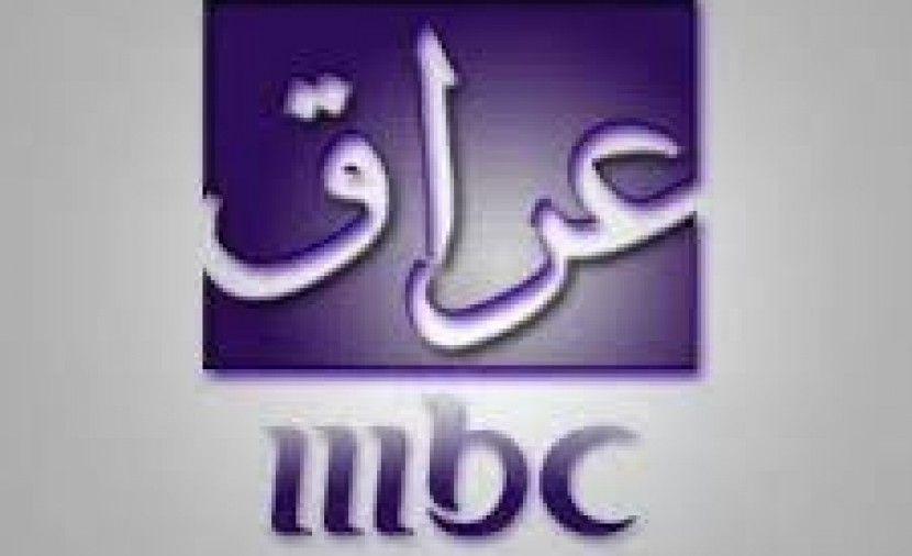 Mbc Iraq Tv تردد قناة Mbc العراق تردد Mbc العراق الجديد