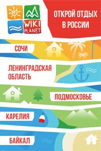Отдых в России. WikiPlanet.ru