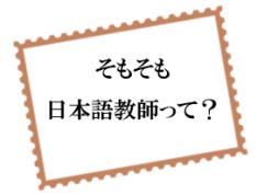 そもそも日本語教師って?