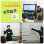 日本語教師養成講座 熊本