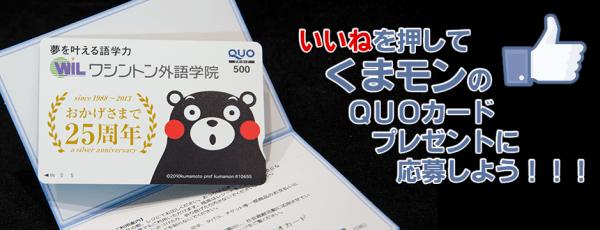 ワシントン外語学院 25周年記念 オリジナル くまモン QUOカードプレゼント
