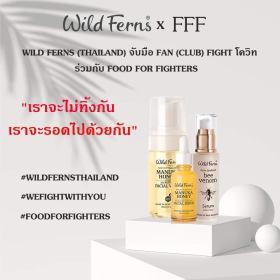 Wild Ferns Thailand ขอร่วมเป็นส่วนหนึ่งในการช่วยเหลือโครงการบริจาคเงินและส่ิงของ เพื่อนำไปมอบให้กับบุคลากรทางการแพทย์ อาสาสมัคร และประชาชนผู้ได้รับความเดือดร้อนจากสถานการณ์ COVID-19 ร่วมกับเครือข่าย Food For Fighters (Nonprofit Organization)