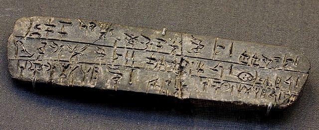 Linear B clay tablet