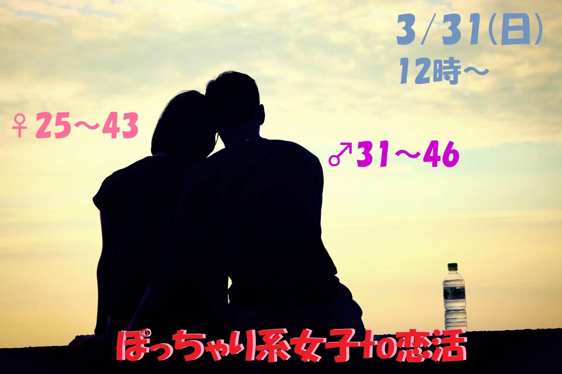 【終了】3月31日(日)12時~【男性31~46歳,女性25~43歳限定】どちらかというとぽっちゃり系女子 to 恋活!