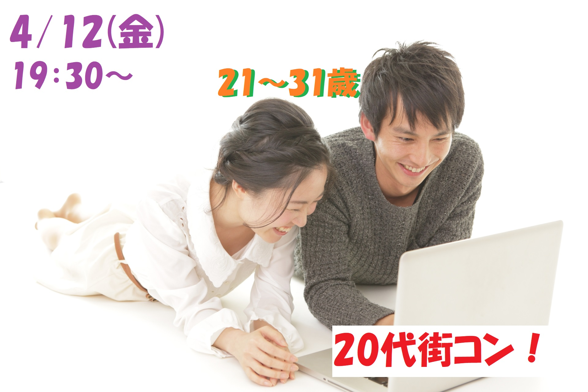 【終了】4月12日(金)19時30分~まずは友達から!【21~31歳】一人参加でも安心!20代街コン!