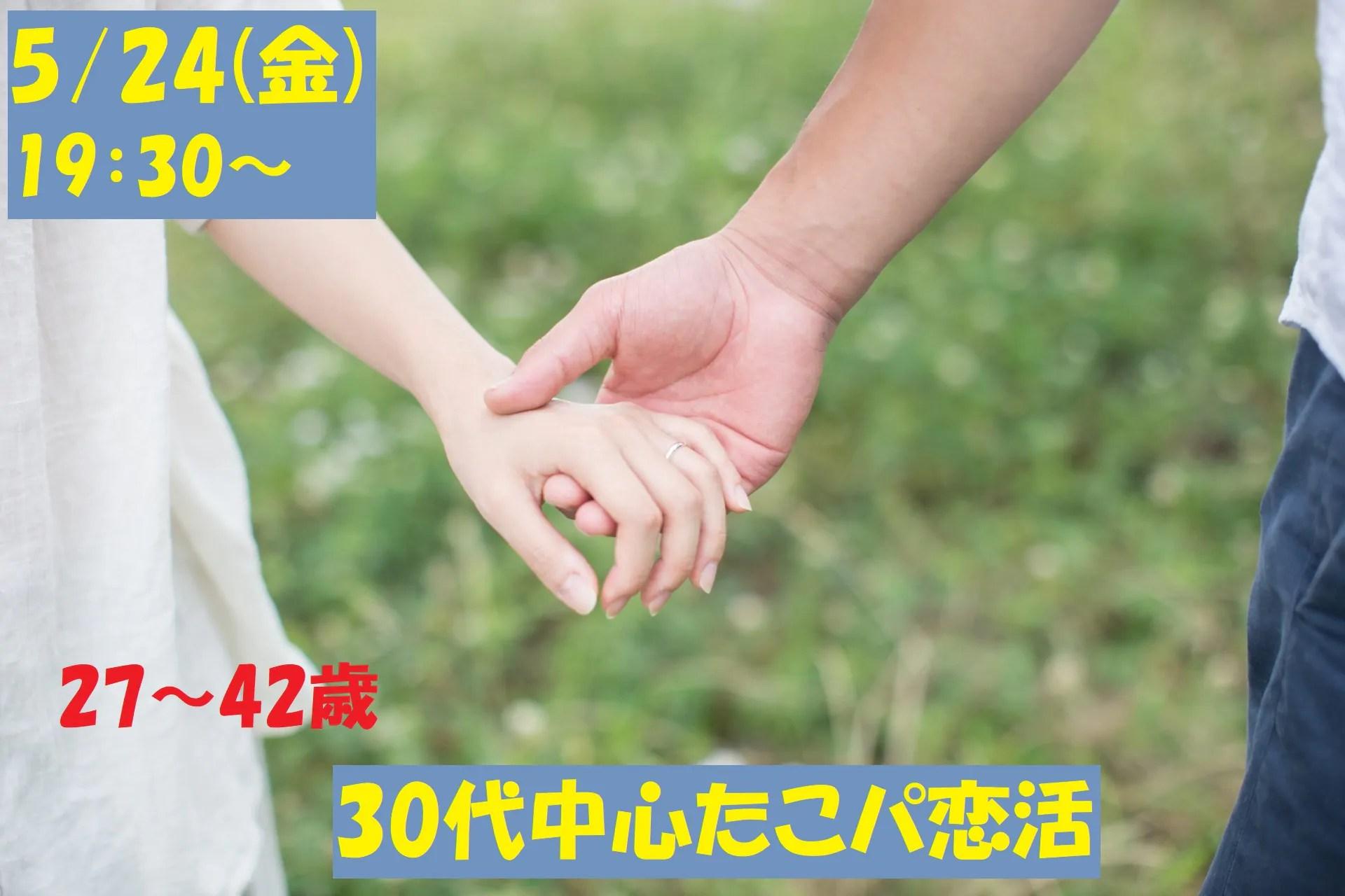 【終了】5月24日(金)19時30分~【27~42歳】友達スタート希望!!共同作業で盛り上がる!30代中心たこ焼きパーティ恋活!