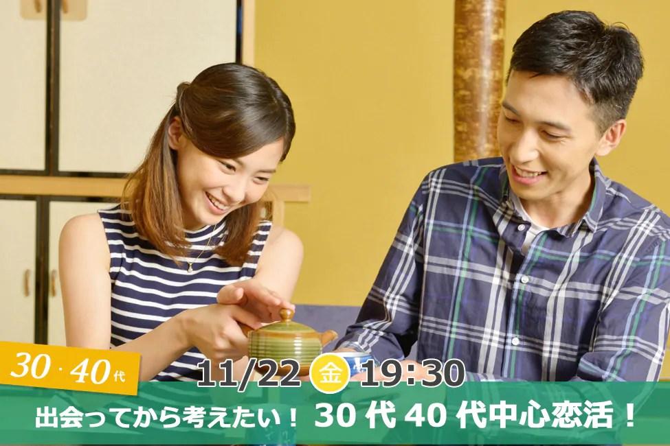 【終了】11月22日(金)19時30分~【30代40代】出会ってから考えたい!30代40代中心恋活!