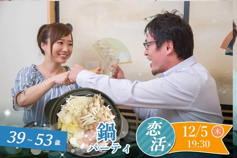 【終了】12月5日(木)19時30分~【39~53歳】めっちゃ盛り上がる鍋パーティ恋活