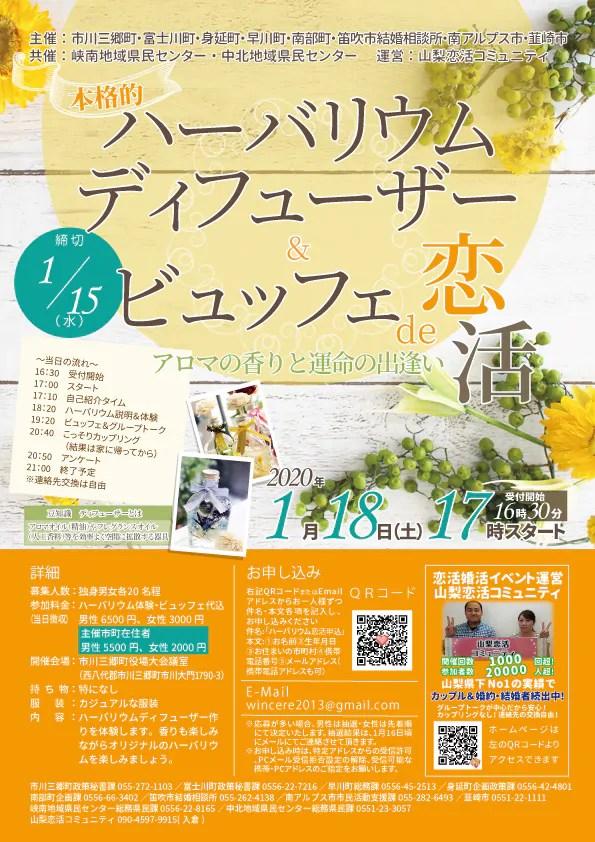 1月18日(土)17時~【MAX20×20!】ハーバリウムディフューザー&ビュッフェde恋活