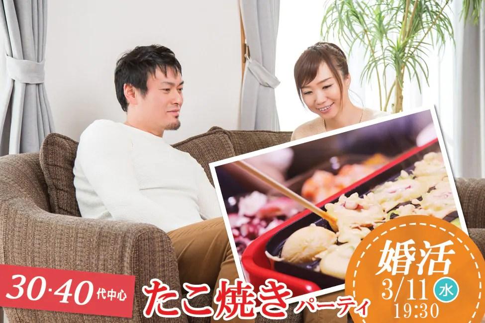 【終了】3月11日(水)19時30分~【30代40代中心】たこ焼きパーティ婚活!
