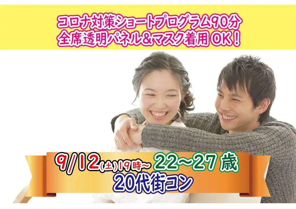 【終了】9月12日(土)19時~【22~27歳】ショートプログラム20代街コン!