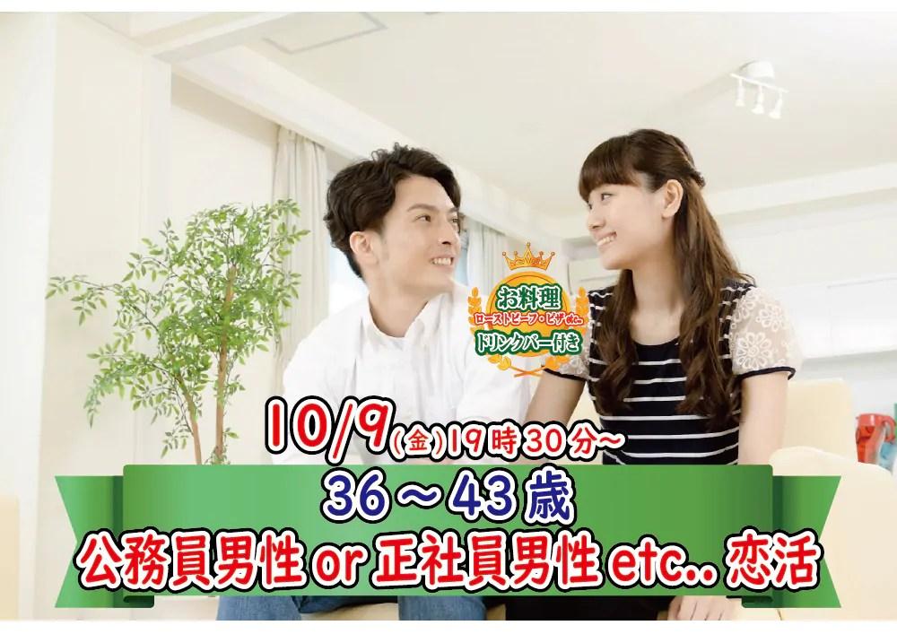 【終了】10月9日(金)19時30分~【36~43歳】公務員or正社員or安定収入男子to婚活!