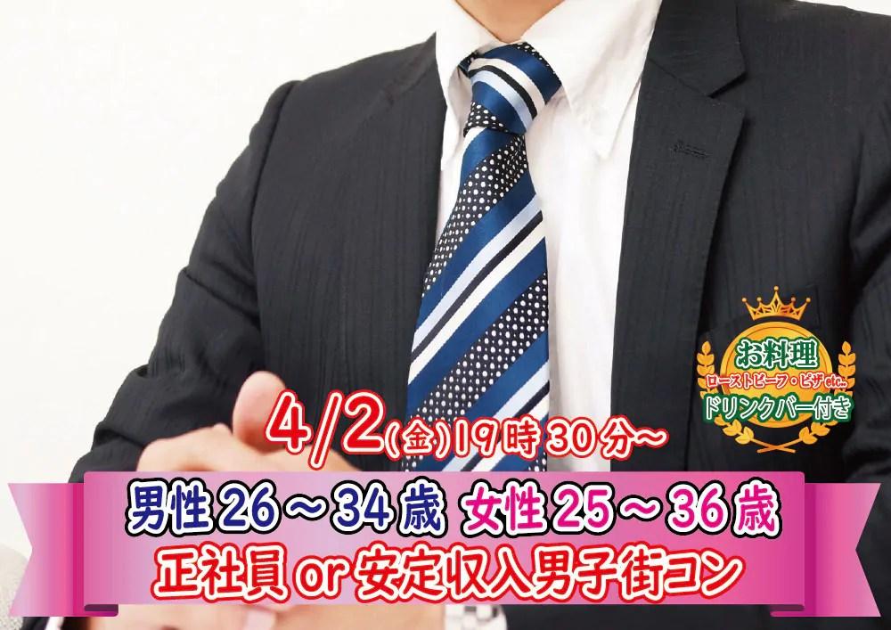【終了】4月2日(金)19時30分~【男性26~34歳,女性25~36歳】正社員or安定収入男子街コン