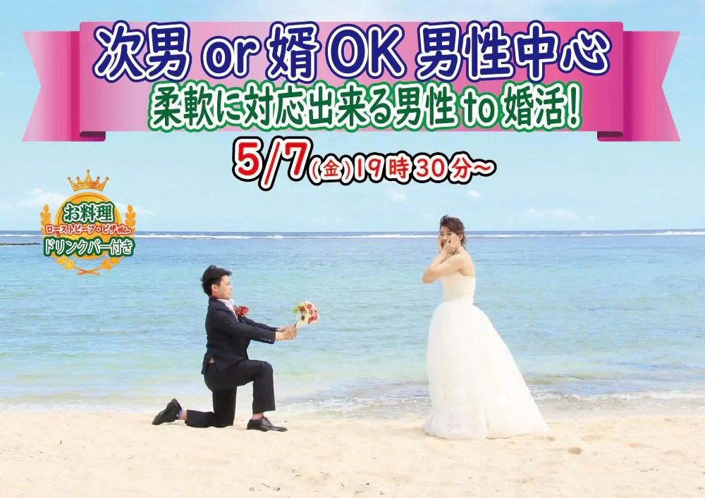 【終了】5月7日(金)19時30分~【次男or婿OKな男性中心】柔軟に対応出来る男性to婚活!