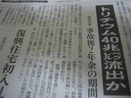 トリチウム40兆ベクレル流出か(2013年8月記事)
