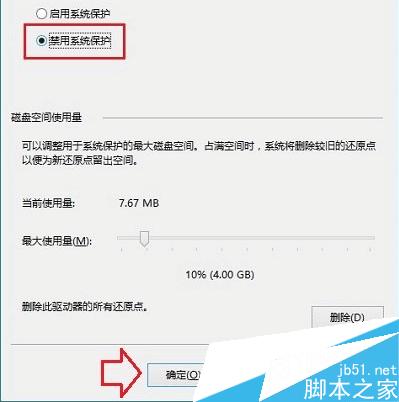 Win10系統如何電腦關閉系統還原以減少磁盤占用空間_關於windows