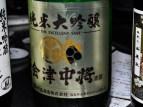 SakeChallg14