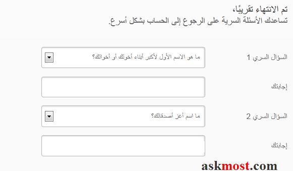 التسجيل فى الياهو بالعربى -4