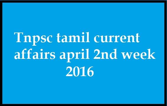Tnpsc tamil current affairs april 2nd week 2016