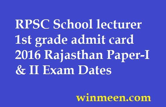 RPSC School lecturer 1st grade admit card 2016 Rajasthan Paper-I & II Exam Dates