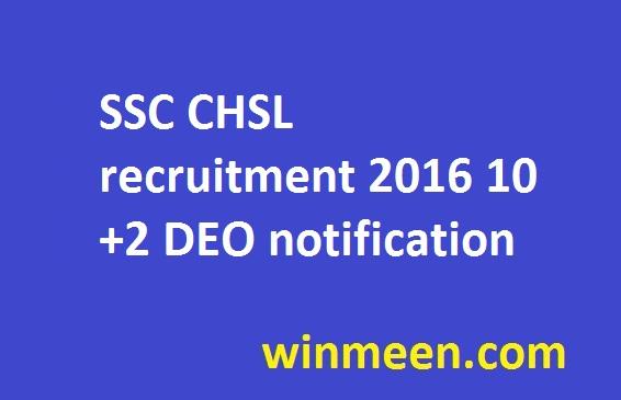 SSC CHSL recruitment 2016 10 12th DEO notification