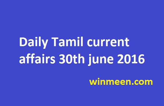 Daily Tamil current affairs 30th june 2016