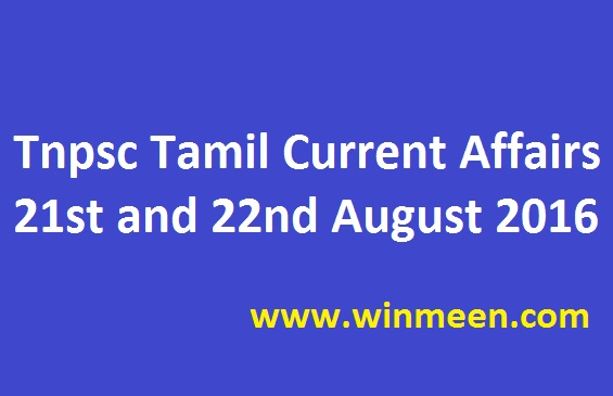 Tnpsc Tamil Current Affairs 21st and 22nd August 2016