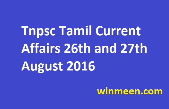 Tnpsc Tamil Current Affairs 26th and 27th August 2016