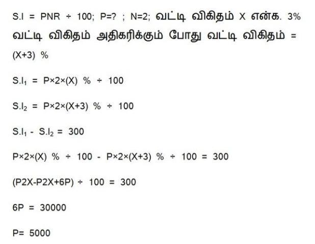 Tnpsc maths Simple interest2
