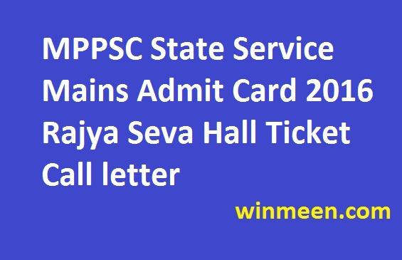MPPSC State Service Mains Admit Card 2016 Rajya Seva Hall Ticket Call letter