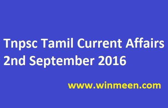 Tnpsc Tamil Current Affairs 2nd September 2016