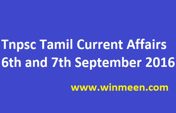 Tnpsc Tamil Current Affairs 6th and 7th September 2016