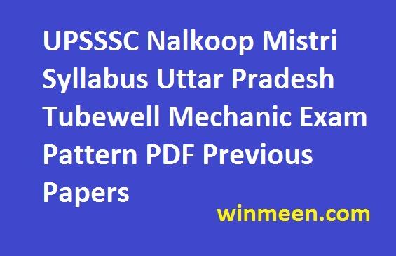 UPSSSC Nalkoop Mistri Syllabus Uttar Pradesh Tubewell Mechanic Exam Pattern PDF Previous Papers