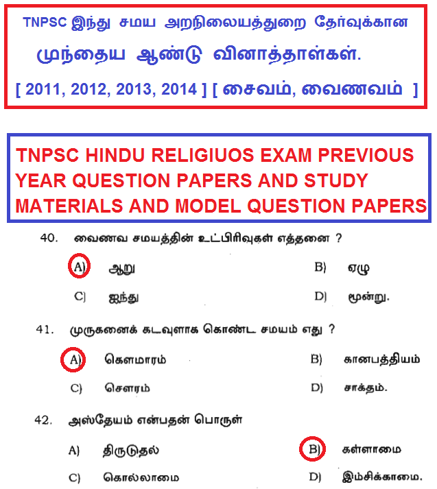 Tnpsc Hindu Religious Exam Study Materials Executive Officer Posts