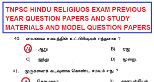 TNPSC HINDU RELIGIUOS EXAM PREVIOUS YEAR QUESTION PAPERS
