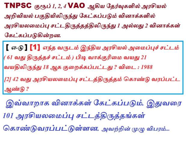 Tnpsc Political Science Constitutional Amendment And Important Government Organization Heads In Tamil Study Material