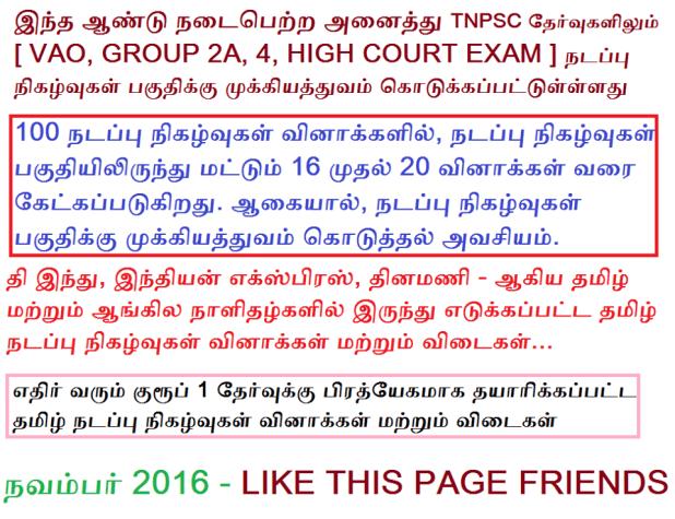 tnpsc-november-first-week-tamil-current-affairs-pdf