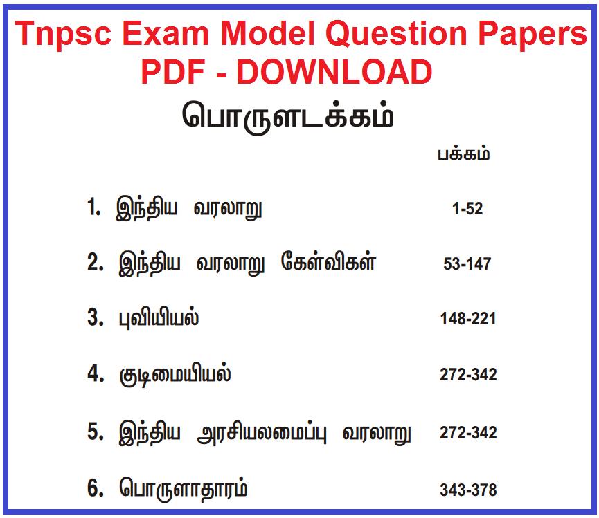 General Science Question Paper Pdf